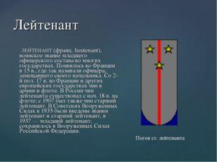 Лейтенант ЛЕЙТЕНАНТ (франц. lieutenant), воинское звание младшего офицерского