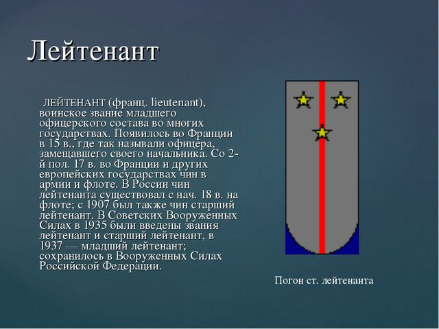 Лейтенант ЛЕЙТЕНАНТ (франц. lieutenant), воинское звание младшего офицерского...
