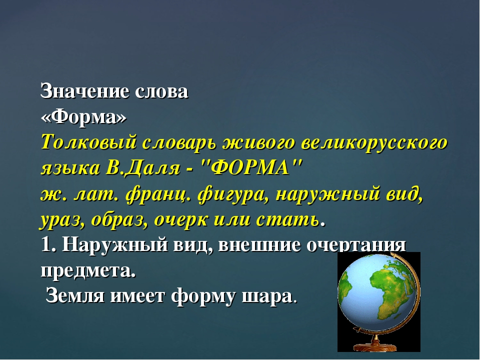 Значение слова «Форма» Толковый словарь живого великорусского языка В.Даля -...