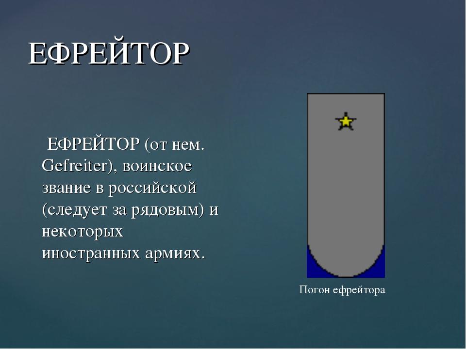 ЕФРЕЙТОР ЕФРЕЙТОР (от нем. Gefreiter), воинское звание в российской (следует...