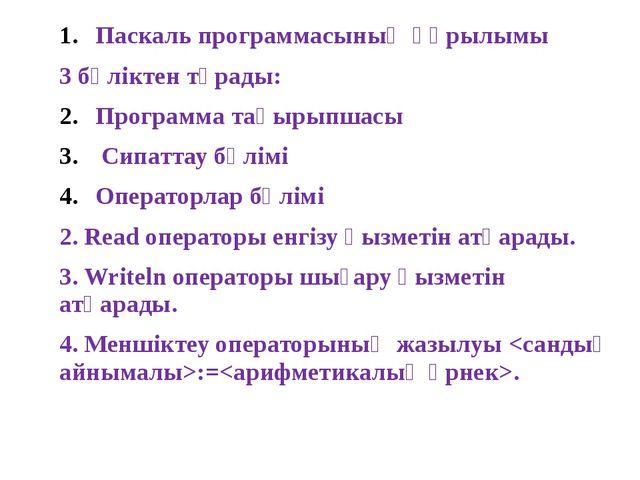 Паскаль программасының құрылымы 3 бөліктен тұрады: Программа тақырыпшасы Сипа...