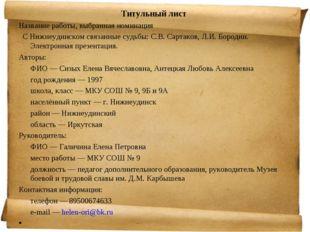 Титульный лист Название работы, выбранная номинация С Нижнеудинском связанны