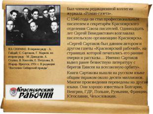 Был членом редакционной коллегии журнала «Роман-газета». С 1946 года он ста