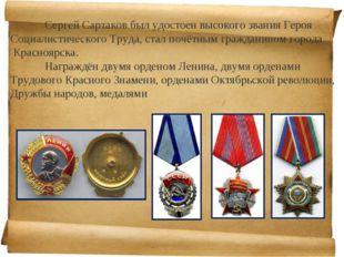 Сергей Сартаков был удостоен высокого звания Героя Социалистического Труда,