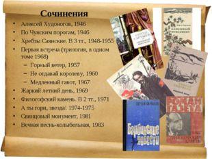 Сочинения Алексей Худоногов, 1946 По Чунским порогам, 1946 Хребты Саянские. В