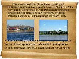 Умер известный российский писатель Сергей Венидиктович Сартаков 1 мая 2005