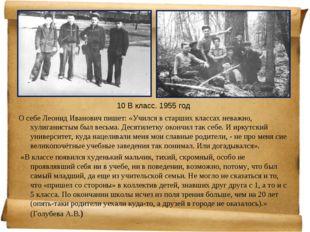 О себе Леонид Иванович пишет: «Учился в старших классах неважно, хулиганистым