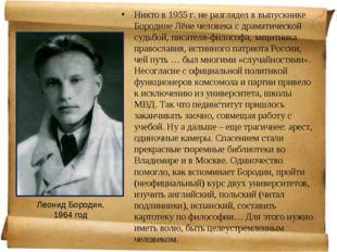 Никто в 1955 г. не разглядел в выпускнике Бородине Лёне человека с драматичес