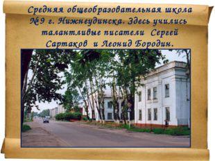 Средняя общеобразовательная школа № 9 г. Нижнеудинска. Здесь учились талантли