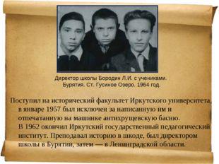 Поступил на исторический факультет Иркутского университета, в январе 1957 был