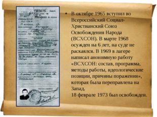 В октябре 1965 вступил во Всероссийский Социал-Христианский Союз Освобождения