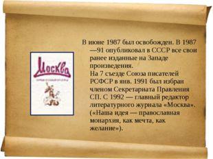 В июне 1987 был освобожден. В 1987—91 опубликовал в СССР все свои ранее издан
