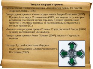 Титулы, награды и премии Всероссийская Пушкинская премия «Капитанская дочка»