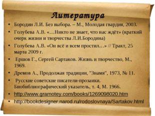 Литература Бородин Л.И. Без выбора. – М., Молодая гвардия, 2003. Голубева А.В