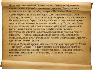 Через год из-за тяжёлой болезни лёгких Венедикт Ефремович вынужден был с жен