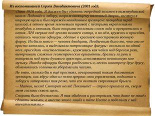 Из воспоминаний Сергея Венедиктовича (2001 год): «Зима 1920 года. Я должен б