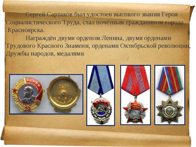 Сергей Сартаков был удостоен высокого звания Героя Социалистического Труда,...