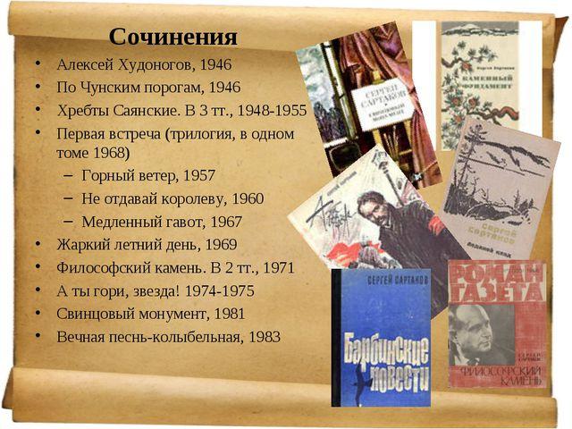 Сочинения Алексей Худоногов, 1946 По Чунским порогам, 1946 Хребты Саянские. В...
