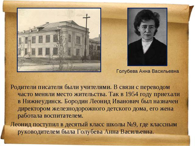 Родители писателя были учителями. В связи с переводом часто меняли место жите...