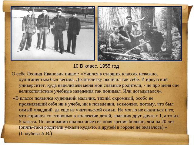 О себе Леонид Иванович пишет: «Учился в старших классах неважно, хулиганистым...