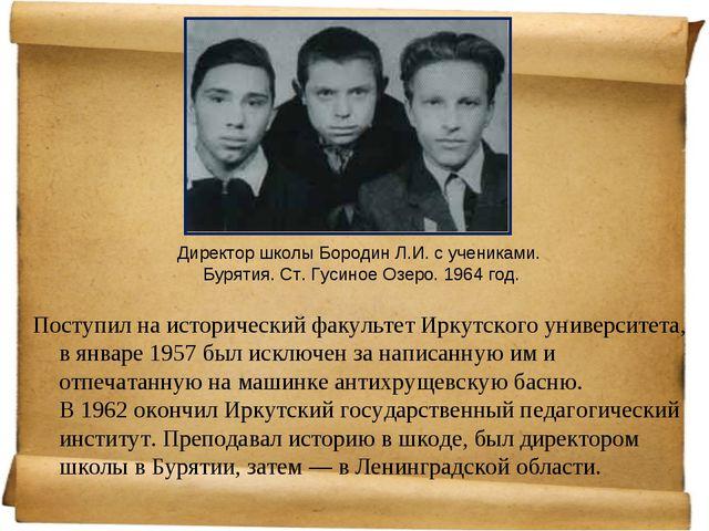 Поступил на исторический факультет Иркутского университета, в январе 1957 был...