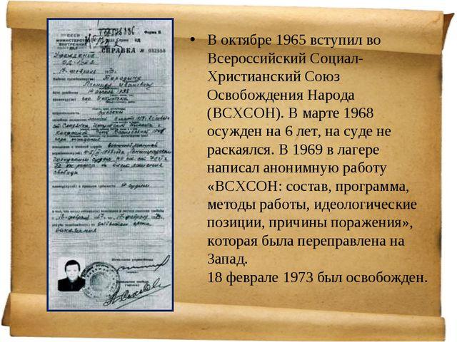 В октябре 1965 вступил во Всероссийский Социал-Христианский Союз Освобождения...
