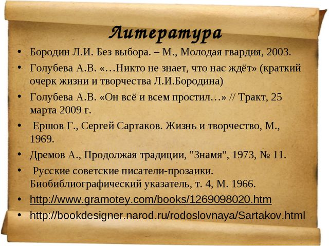 Литература Бородин Л.И. Без выбора. – М., Молодая гвардия, 2003. Голубева А.В...