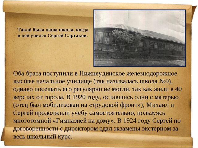 Такой была наша школа, когда в ней учился Сергей Сартаков. Оба брата поступи...