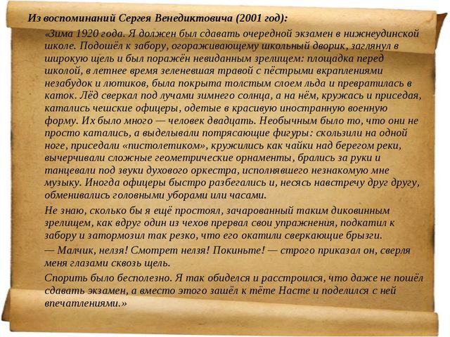 Из воспоминаний Сергея Венедиктовича (2001 год): «Зима 1920 года. Я должен б...