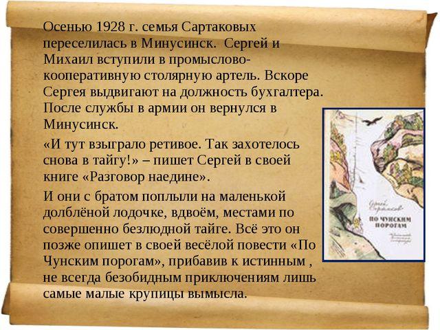 Осенью 1928 г. семья Сартаковых переселилась в Минусинск. Сергей и Михаил вс...