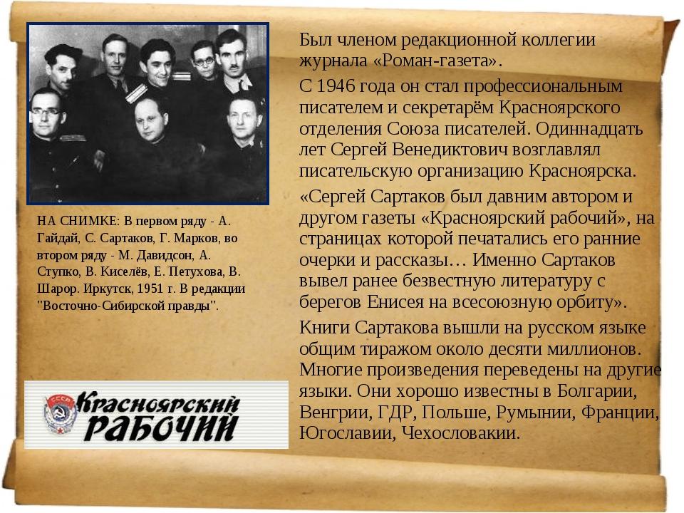 Был членом редакционной коллегии журнала «Роман-газета». С 1946 года он ста...