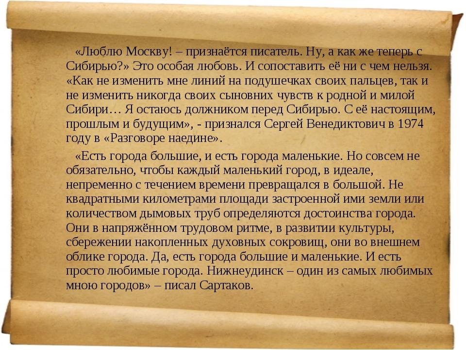 «Люблю Москву! – признаётся писатель. Ну, а как же теперь с Сибирью?» Это о...