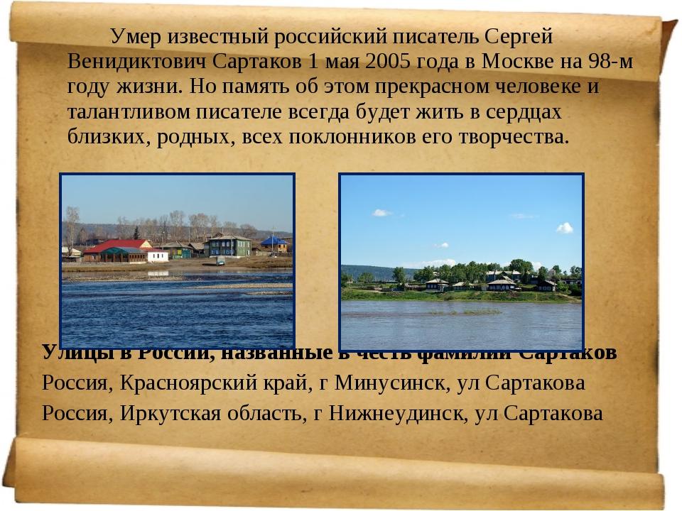 Умер известный российский писатель Сергей Венидиктович Сартаков 1 мая 2005...