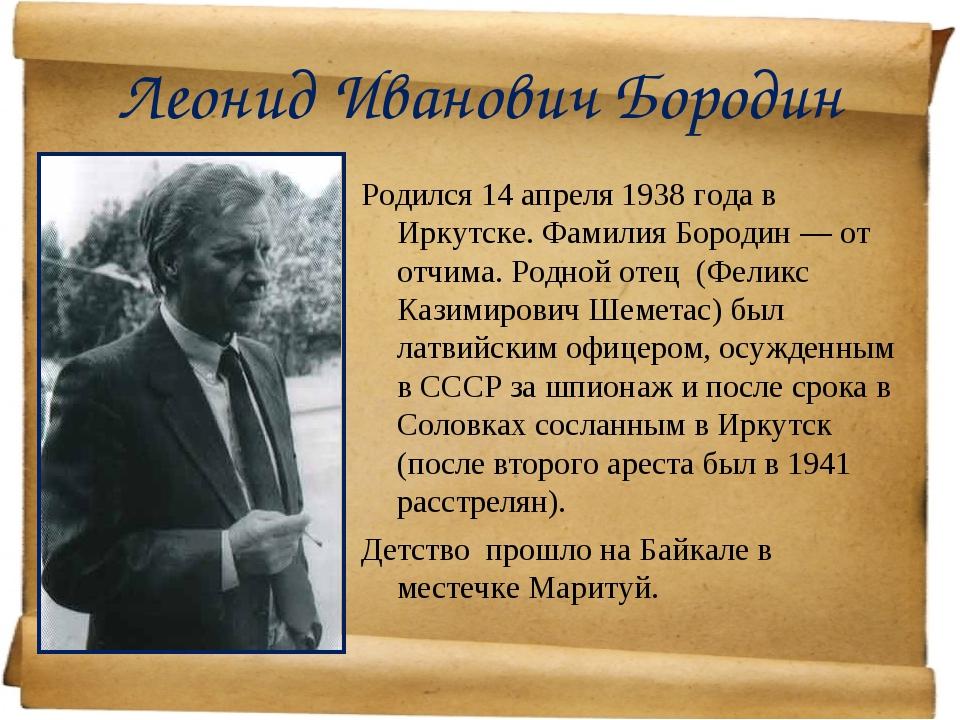 Леонид Иванович Бородин Родился 14 апреля 1938 года в Иркутске. Фамилия Бород...