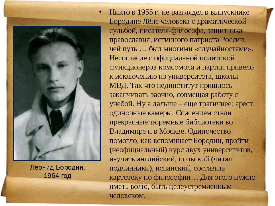 Никто в 1955 г. не разглядел в выпускнике Бородине Лёне человека с драматичес...