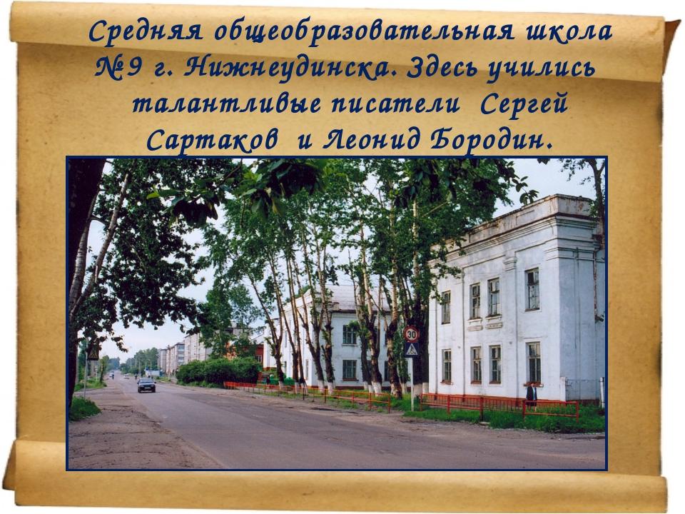 Средняя общеобразовательная школа № 9 г. Нижнеудинска. Здесь учились талантли...