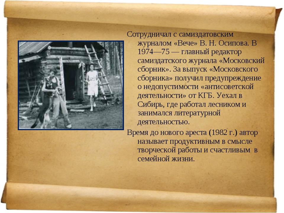 Сотрудничал с самиздатовским журналом «Вече» В. Н. Осипова. В 1974—75 — главн...