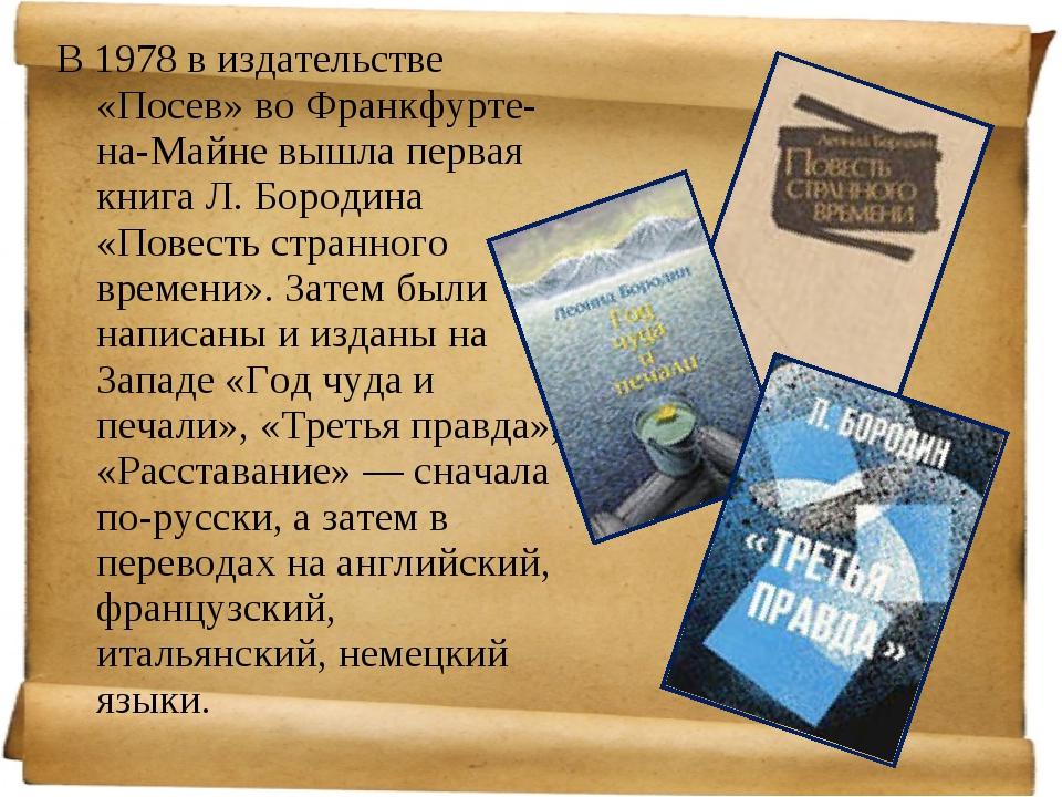 В 1978 в издательстве «Посев» во Франкфурте-на-Майне вышла первая книга Л. Бо...