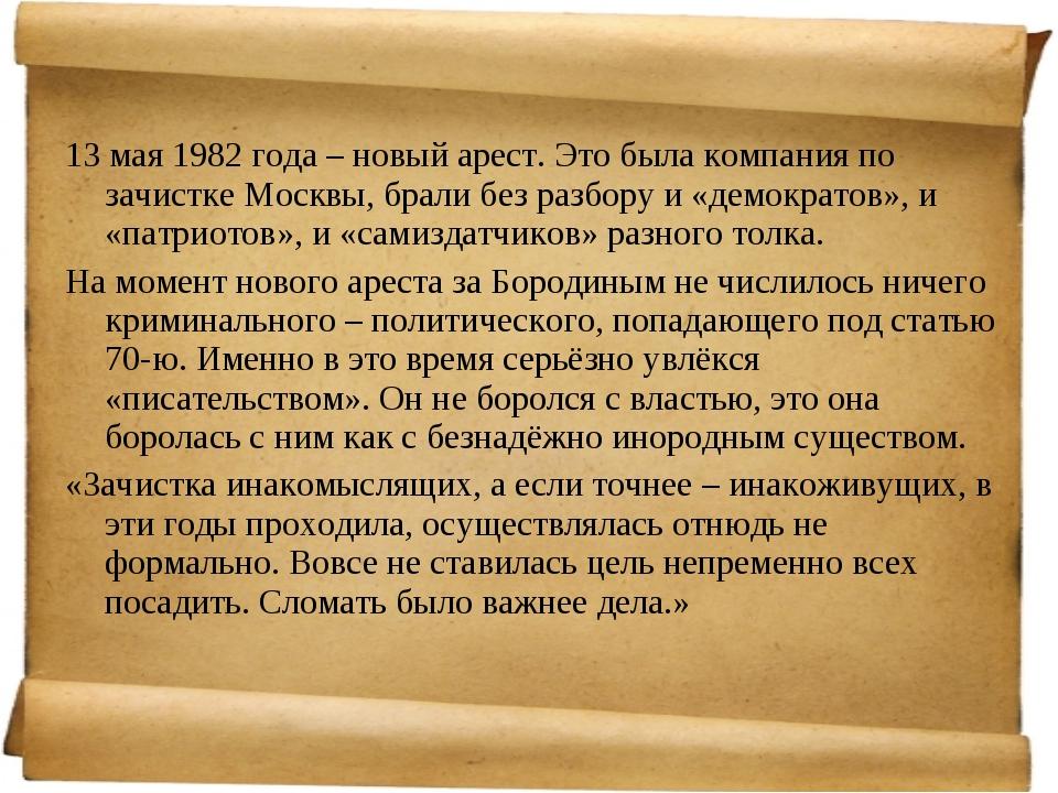 13 мая 1982 года – новый арест. Это была компания по зачистке Москвы, брали б...