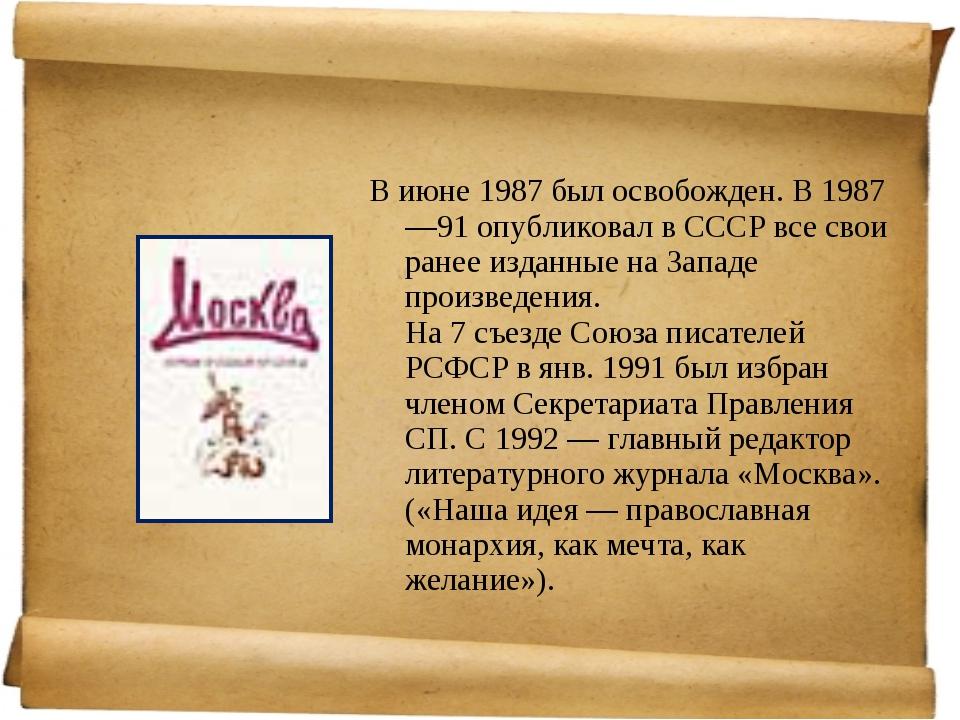 В июне 1987 был освобожден. В 1987—91 опубликовал в СССР все свои ранее издан...
