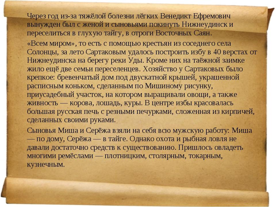 Через год из-за тяжёлой болезни лёгких Венедикт Ефремович вынужден был с жен...