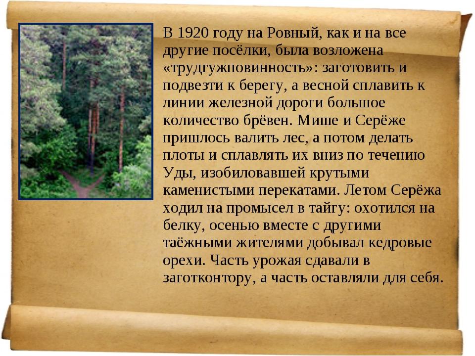 В 1920 году на Ровный, как и на все другие посёлки, была возложена «трудгужпо...