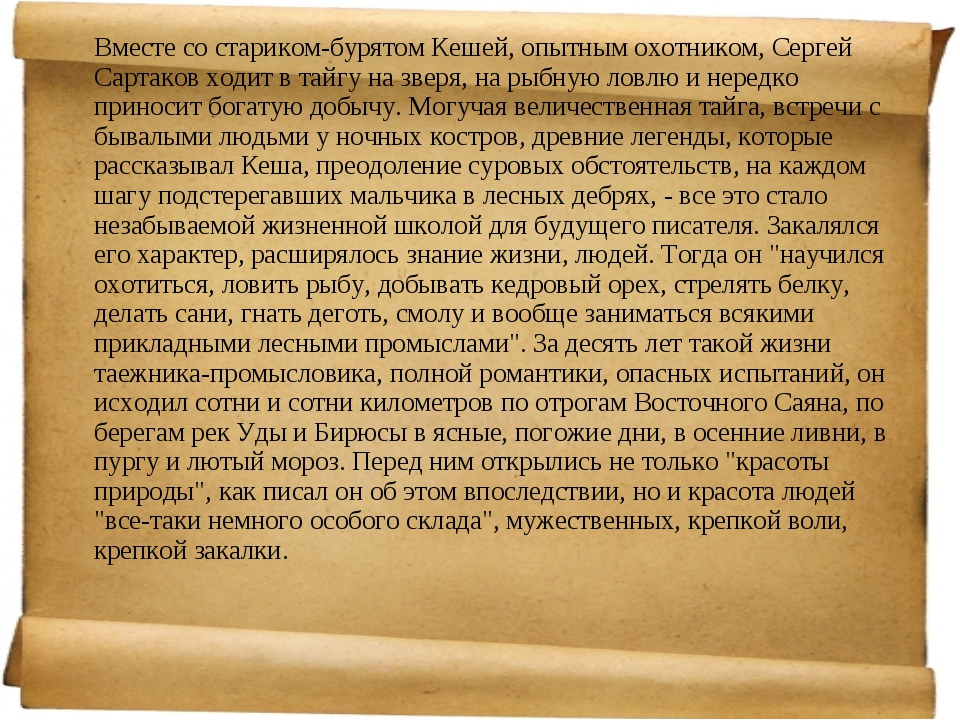 Вместе со стариком-бурятом Кешей, опытным охотником, Сергей Сартаков ходит в...