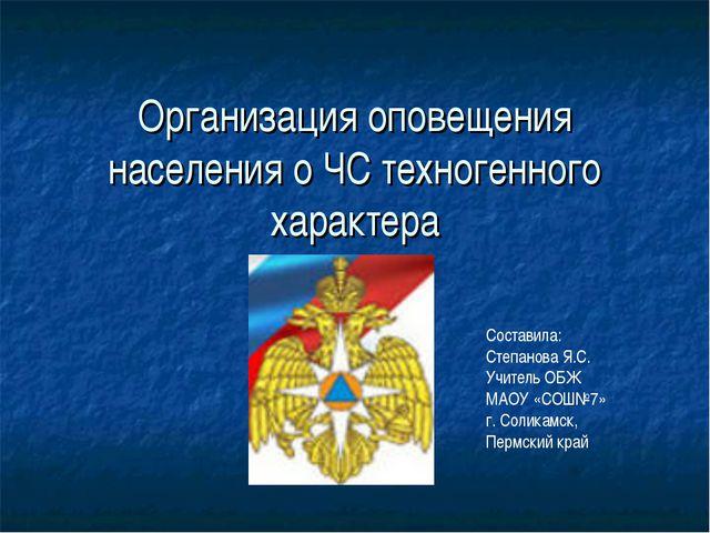 Организация оповещения населения о ЧС техногенного характера Составила: Степа...