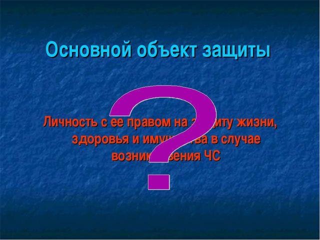 Основной объект защиты Личность с ее правом на защиту жизни, здоровья и имуще...