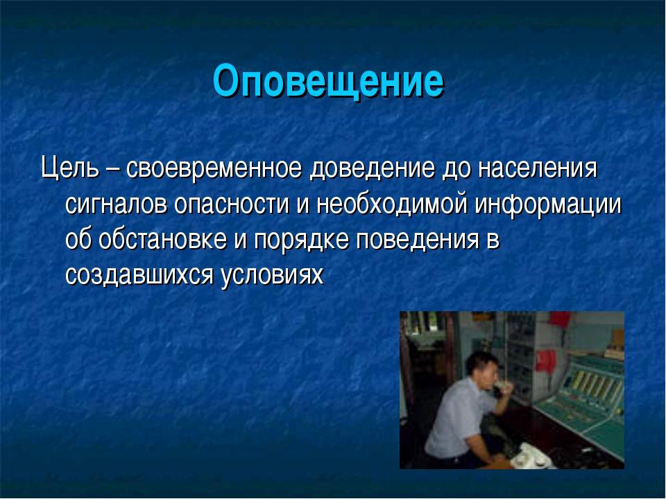 Оповещение Цель – своевременное доведение до населения сигналов опасности и н...