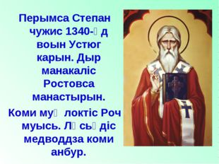 Перымса Степан чужис 1340-ӧд воын Устюг карын. Дыр манакалiс Ростовса манасты