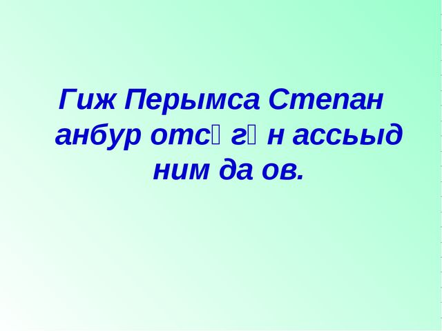 Гиж Перымса Степан анбур отсӧгӧн ассьыд ним да ов.