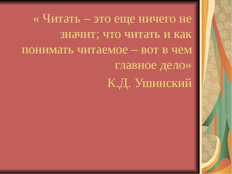 « Читать – это еще ничего не значит; что читать и как понимать читаемое – вот...