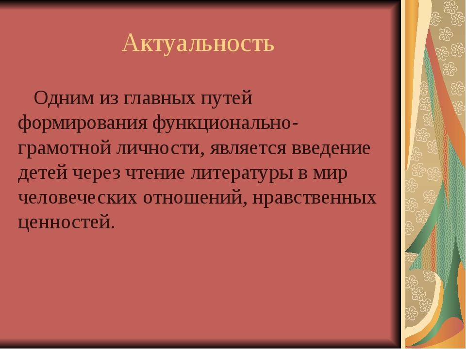 Актуальность Одним из главных путей формирования функционально-грамотной личн...